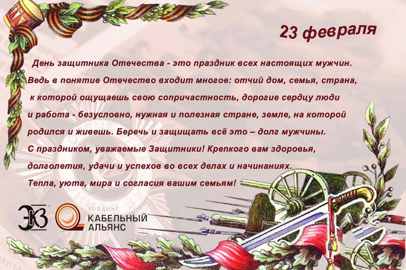 ❶День защитника проза Какой сегодня праздник 23 evgevin - English to Russian translator. Translation services in Agriculture  }