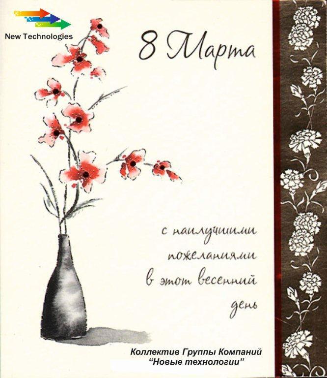 Подписать открытку на 8 марта коллективу