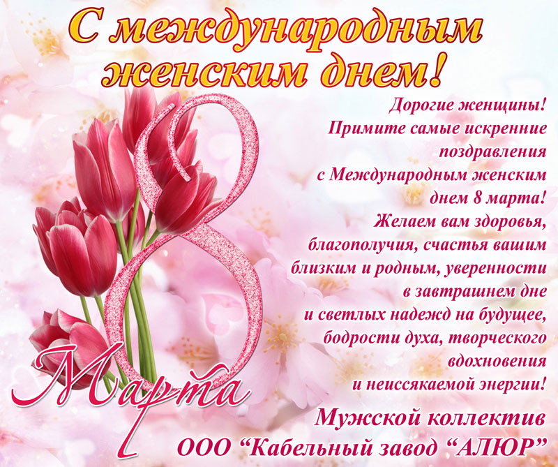 сейчас, примите наши искренние поздравления с международным женским днем нас
