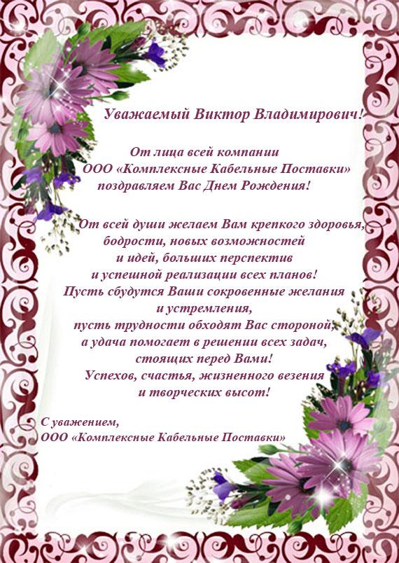 Текст поздравления с днем рождения женщине официальное в прозе