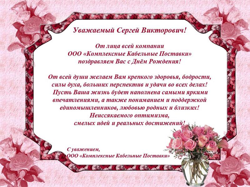 Поздравления с днем рождения лаврову