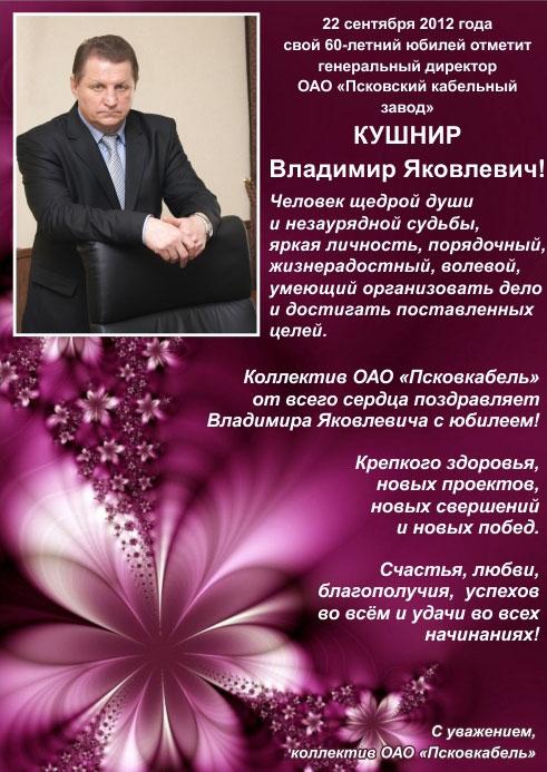 официальное поздравление генеральному директору с юбилеем кнр местные банки