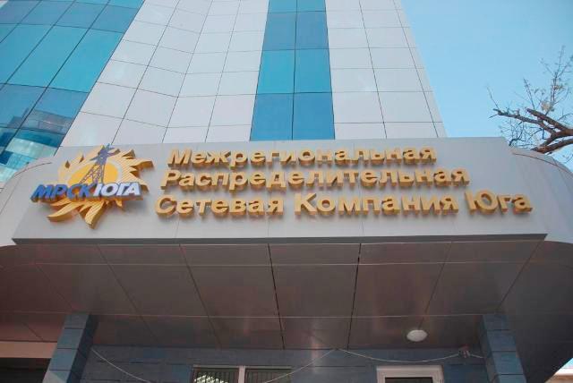 Рассмотрение иска «МРСК Юга» овзыскании 73млнрублей сростовской компании перенесли на9 июня