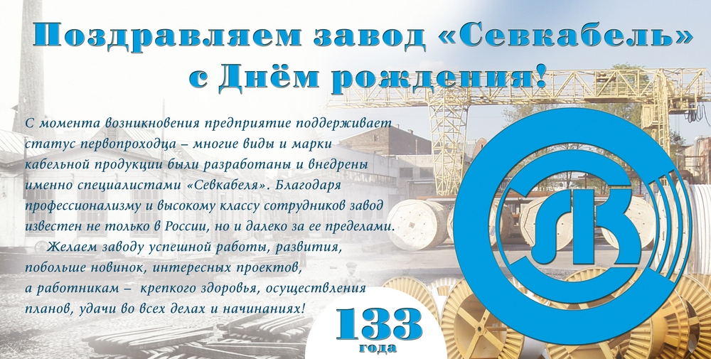 Поздравление к 75 летию предприятия