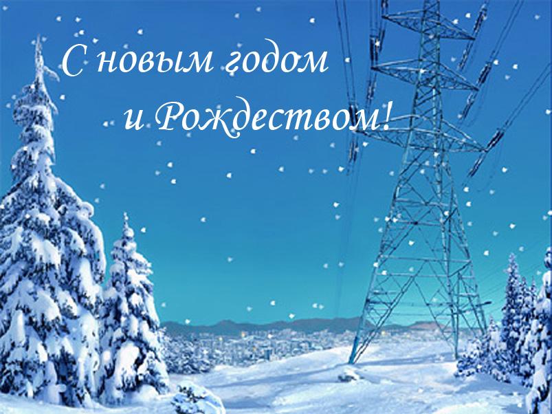 Картинка с новым годом электрики