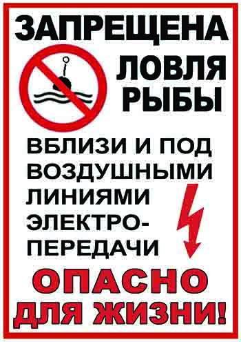 рыбаки смертельно опасно