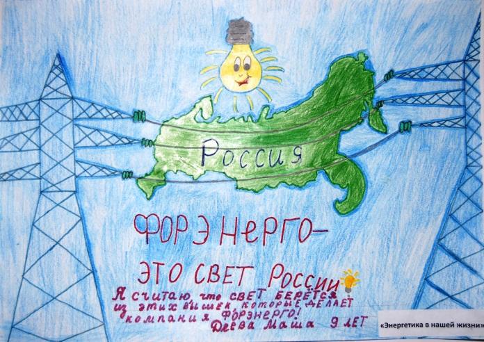 рисунок ко дню энергетика примеры вам