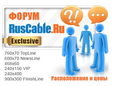 RusCable.Ru