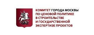 Комитет города Москвы по ценовой политике в строительстве и государственной экспертизе проектов сообщает