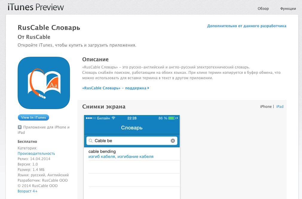 Приложение «Словарь» от RusCable.Ru доступно в App Store