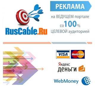 Оплатить услуги на портале RusCable.Ru стало проще