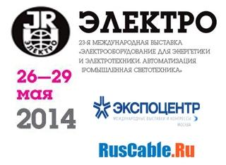 Участие RusCable.Ru  на выставке ЭЛЕКТРО-2014