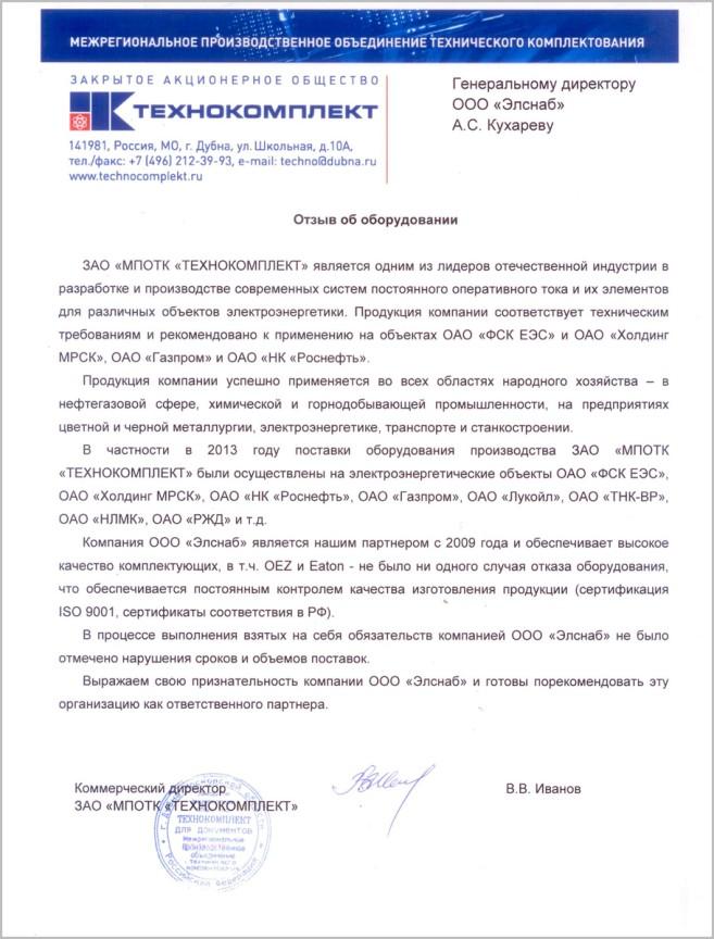 Нипом Россия - Отзывы сотрудников компании - О Работе