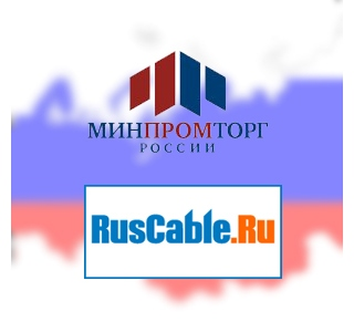 Сотрудничество медиахолдинга «РусКабель» с федеральными органами власти: новые пути развития отечественного кабпрома