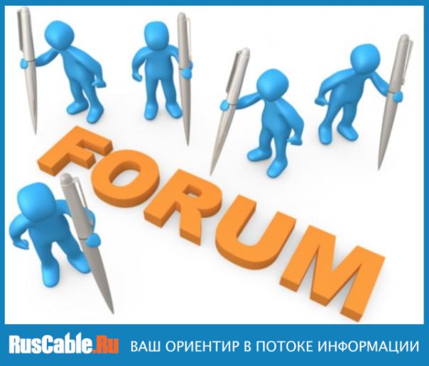 Новые возможности на форуме RusCable.Ru