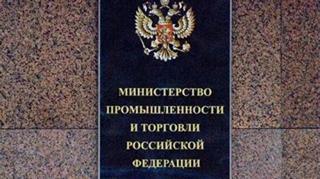 В Минпромторге состоялось совещание на тему импортозамещения