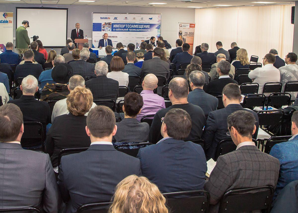 Конференция «Импортозамещение в кабельной промышленности»