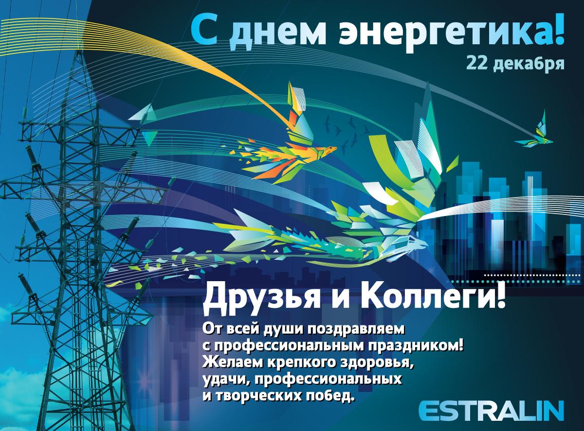 Поздравление с днем энергетика открытки коллегам
