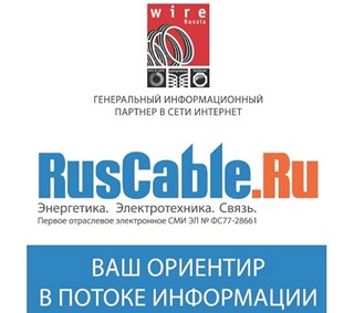 RusCable.Ru became a general information partner of the Wire Russia 2015 exhibition