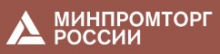 Минпромторг РФ