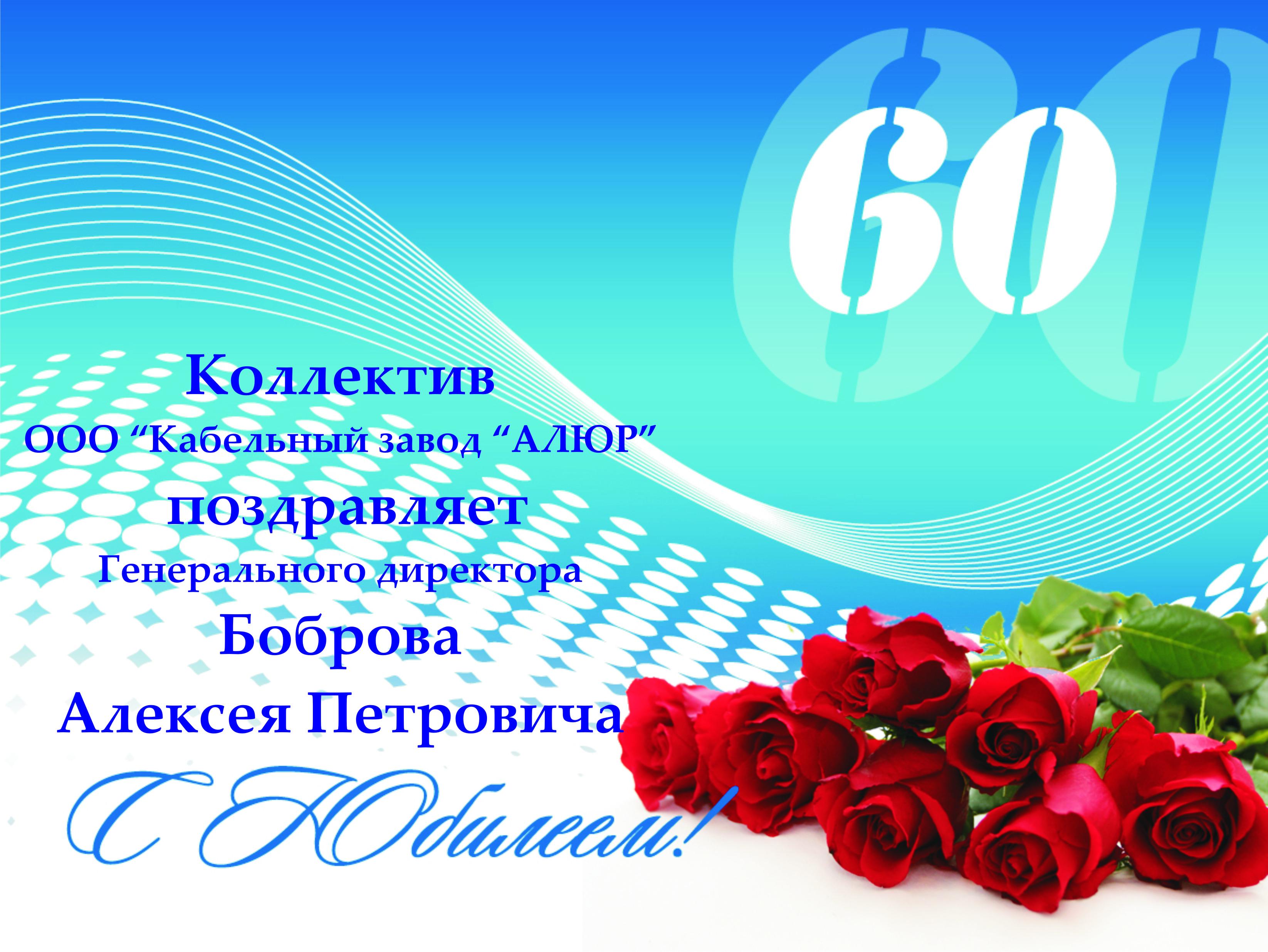 Поздравительная открытка на юбилей фирмы