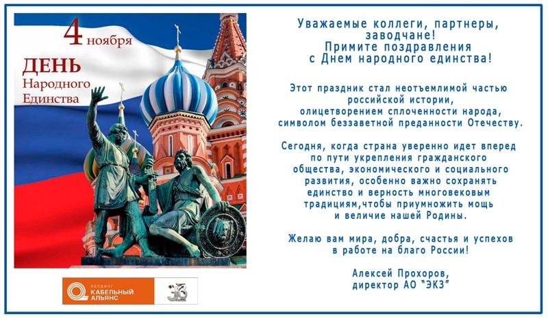 Поздравление с днём россии словами