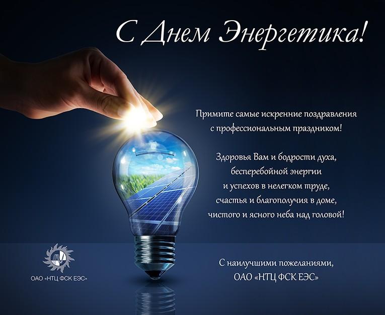 Открытки и поздравления энергетикам