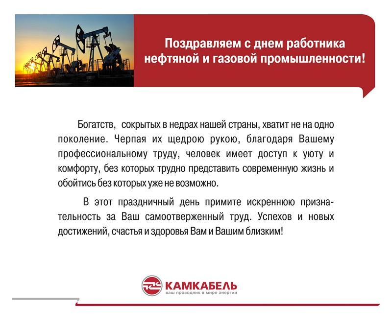 Поздравления с Днем нефтяника в стихах