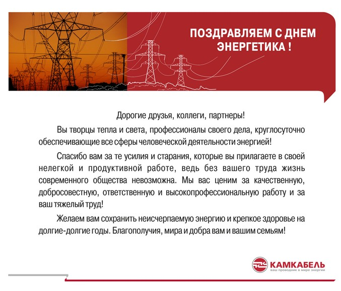 Поздравления для руководителя с днем энергетика