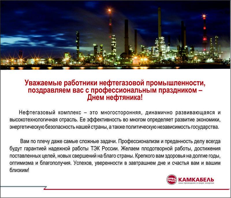 поздравление в прозе день нефтяной и газовой промышленности
