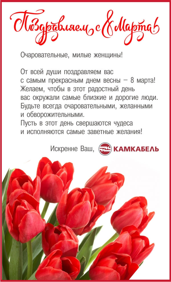 Искреннее поздравление с 8 марта