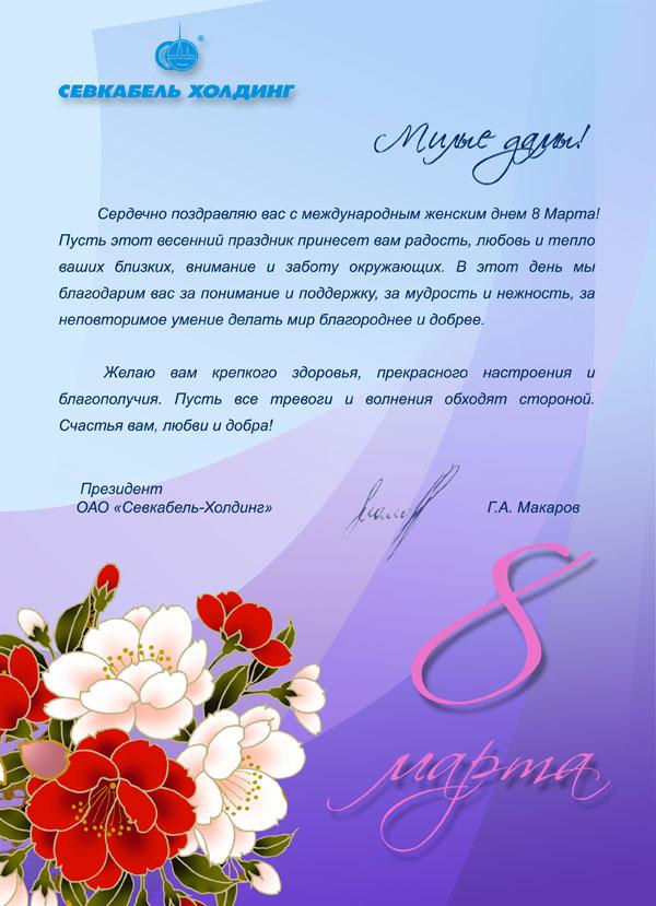 Поздравление президента женщинам к 8 марта