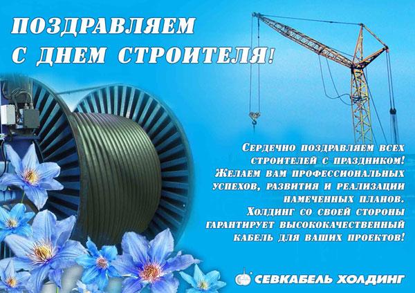 Поздравления с днем строителя коллегам энергетикам