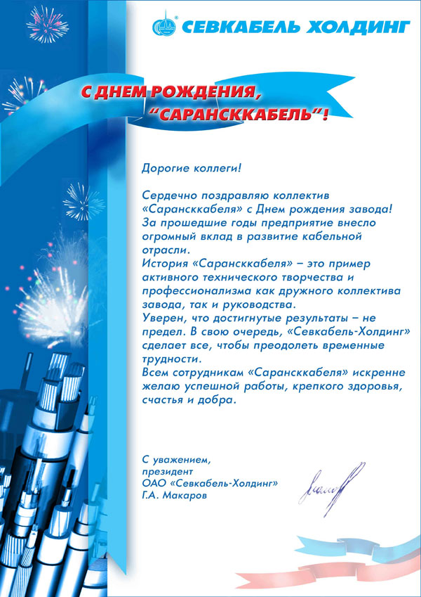 Поздравления газпрома с юбилеем 16