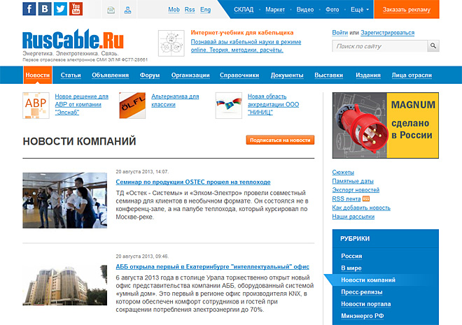 ���������� �������� �� RusCable.Ru