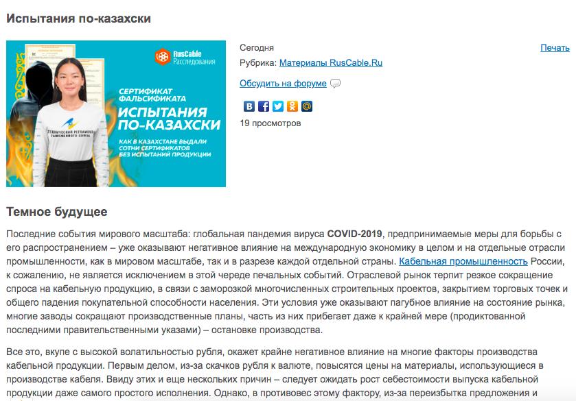 """Читать статью """"Испытания по-казахски"""""""