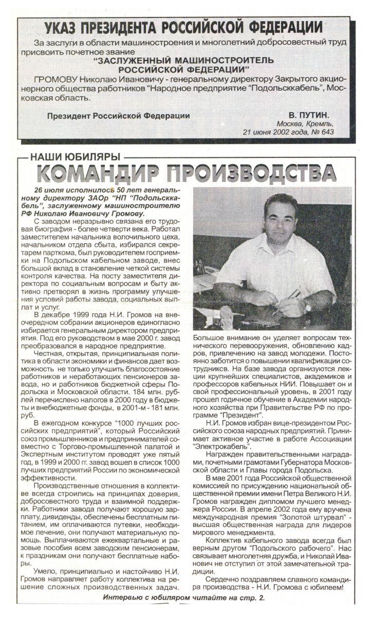 Приказ о принятии завода «Винилит» в состав Главкабеля, 9 июля 1941 г.