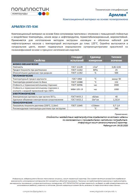 TDS Армлен ПП-9ЭК