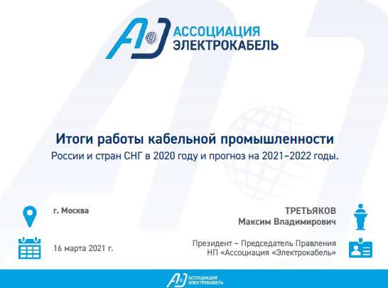 Третьяков - Итоги 2020 (за год) для кабекса
