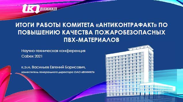 2021_03_Итоги работы комитета — cabex