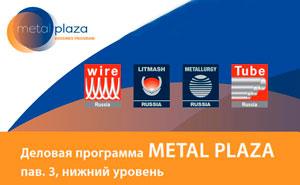 Деловая программа Metal Plaza