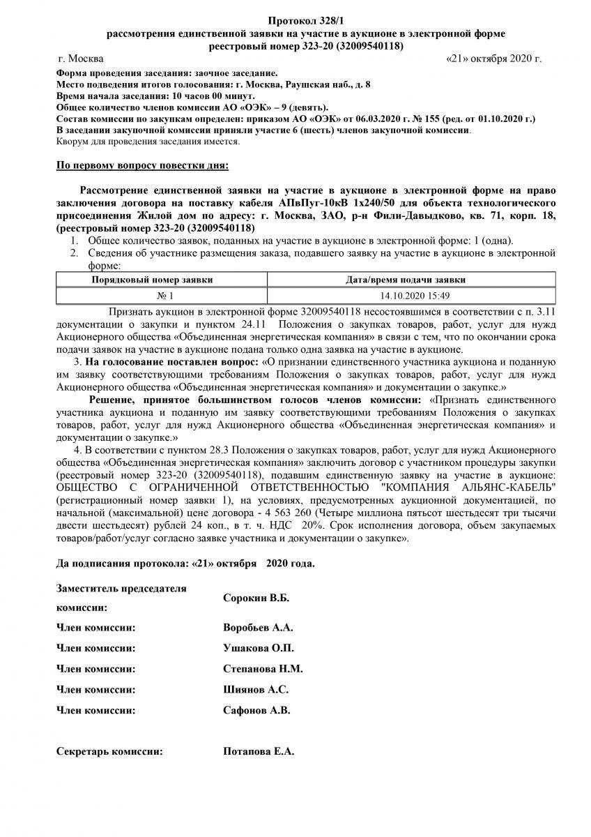 Протокол 328/1 рассмотрения единственной заявки на участие в аукционе в электронной форме реестровый номер 323-20 (32009540118)