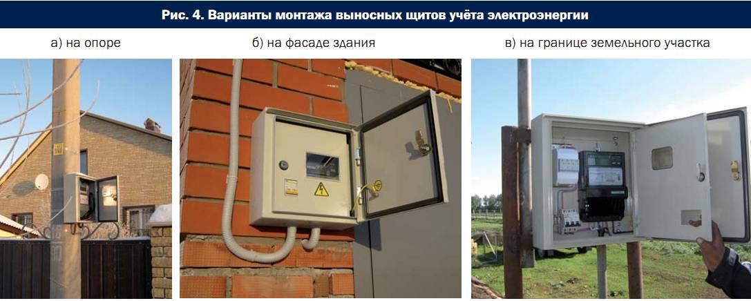 щитов учёта электроэнергии