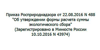 Приказ Росприроднадзора 488 от 22.08.2016