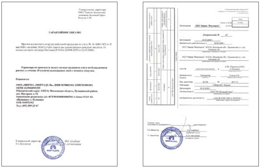 образец контракта на поставку товаров в казахстане