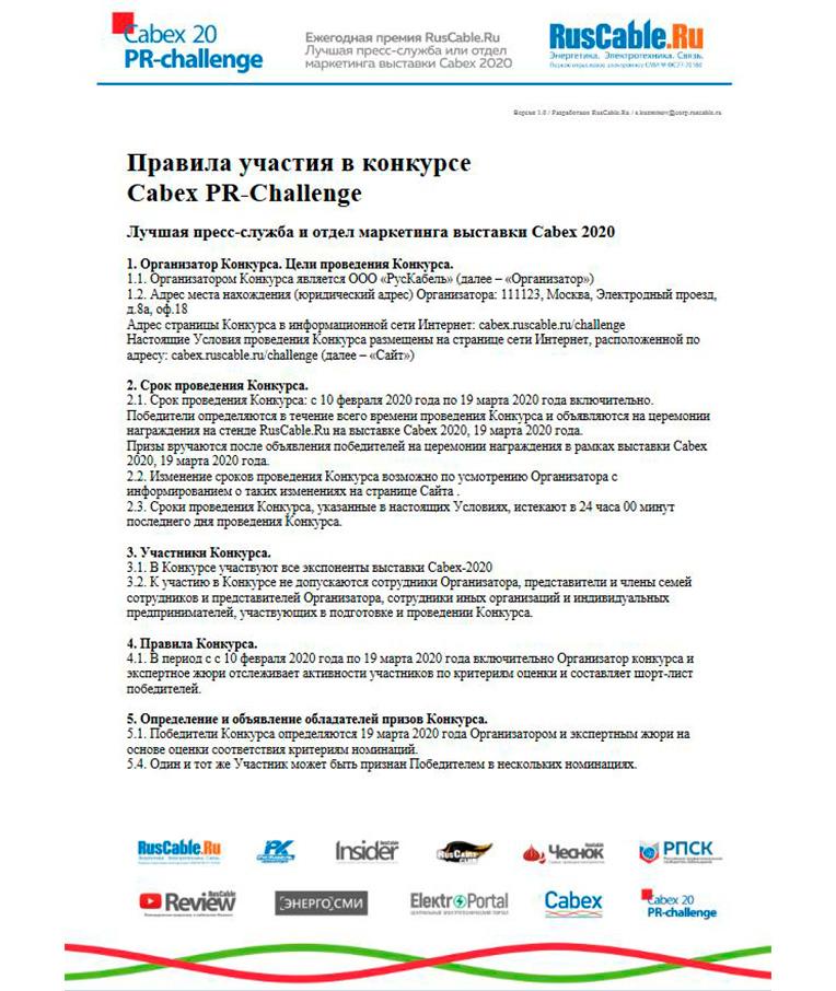Правила конкурса Cabex PR-Сhallenge 2020