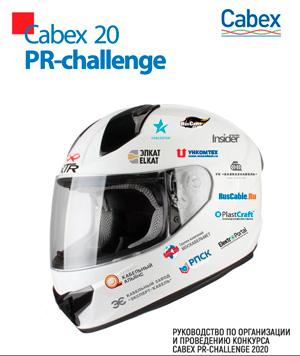 Руководство и медиакит Cabex PR Challenge 2020